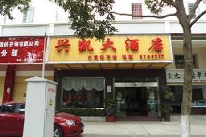 蒙自兴凯大酒店