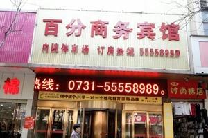 湘潭百分商务宾馆