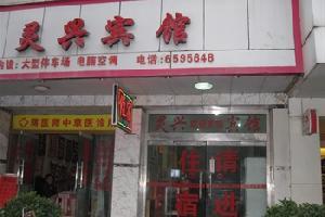 桂林灵兴宾馆