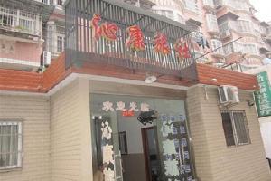 蚌埠沁康旅社