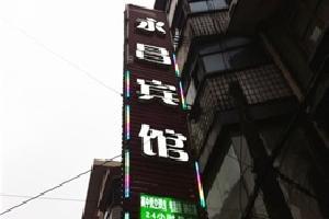 咸丰永昌宾馆