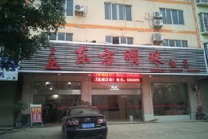 贺州东方明珠酒店
