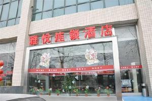 雅悦酒店(济南高新万达会展中心店)