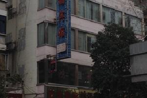 广元鸿福宾馆