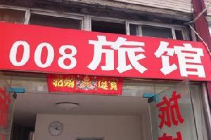淮安008旅馆