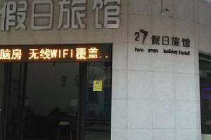 清远连州27假日旅店