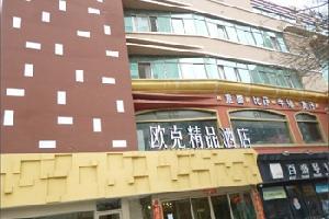 济宁华亚精品酒店(供销路店)