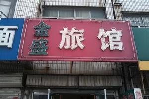 淄博金盛旅馆