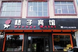 上林县桔子宾馆(南宁)