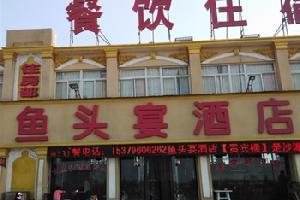 平罗鱼头宴酒店