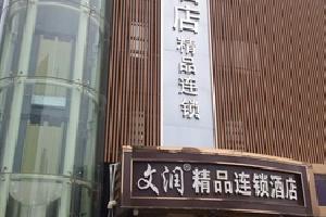 文润精品连锁酒店(南京江东中路奥体店)