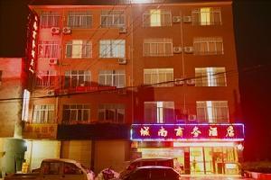 融水城南商务酒店