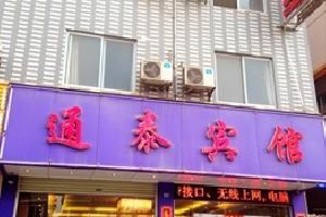 南宁通泰宾馆