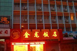 北流金龙饭店