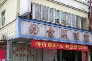 文成金瓯旅馆