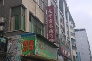 衡阳九华商务酒店