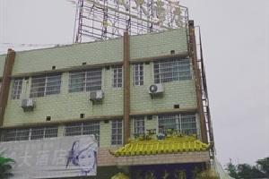 翁源翁城大酒店