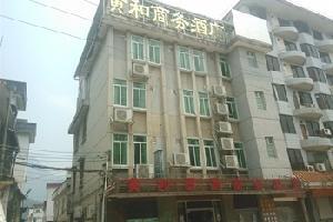 连南黄和贸易商务酒店