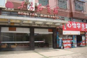 湘阴县东方红宾馆