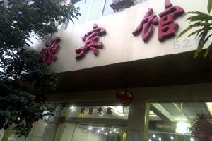 上林县翔源宾馆(南宁)