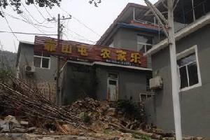北京靠山屯农家院
