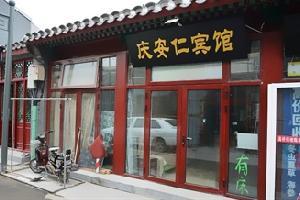 北京庆安仁旅馆