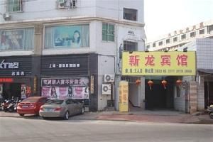 漳州泊裕便捷酒店(原新龙宾馆)
