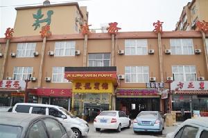 青岛聚龙商务宾馆
