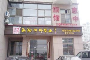 青岛惠中园旅馆