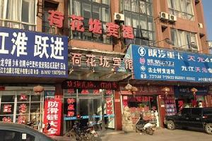 九江荷花垅宾馆