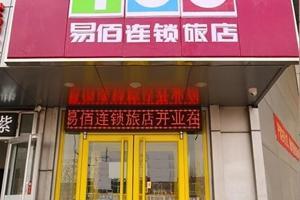 易佰连锁旅店(石家庄市白佛客运站)