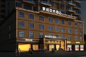 黄梅裕龙大酒店