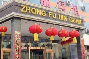 邯郸峰峰矿区中福宾馆