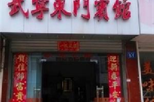 武宁东门宾馆