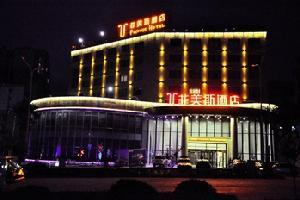 荣县菲美斯酒店