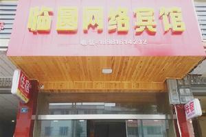 芦山临园网络宾馆