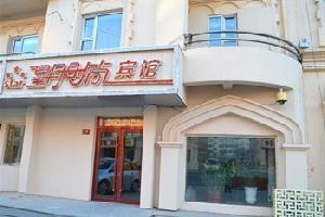 大慶星月時尚賓館