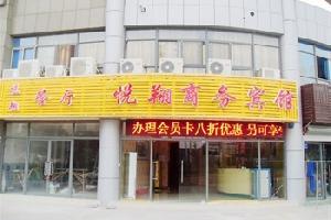 无锡悦翔商务酒店