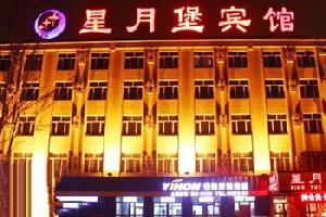 大慶星月堡賓館