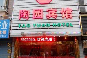 宜兴陶园旅馆