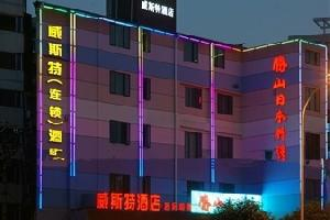 武汉威斯特酒店(菱角湖万达店)