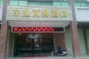 江门东逸商务酒店