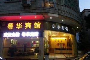 清远连州粤华宾馆