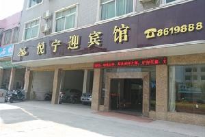 广宁悦宁迎宾馆