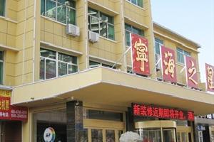 牟平宁海之星商务酒店