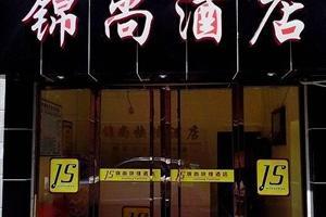 垫江锦尚快捷酒店