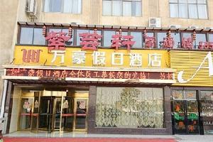 湘潭万豪假日酒店
