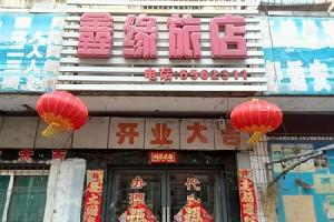 鞍山鑫缘旅店