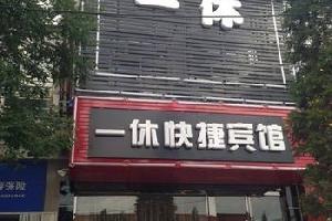 应县一休快捷宾馆