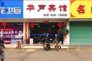 漳州华声宾馆